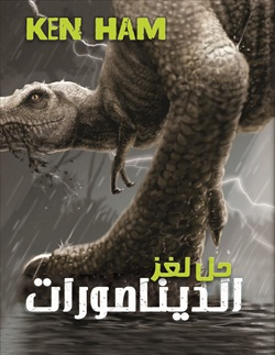Coover_Dinosaurs_front